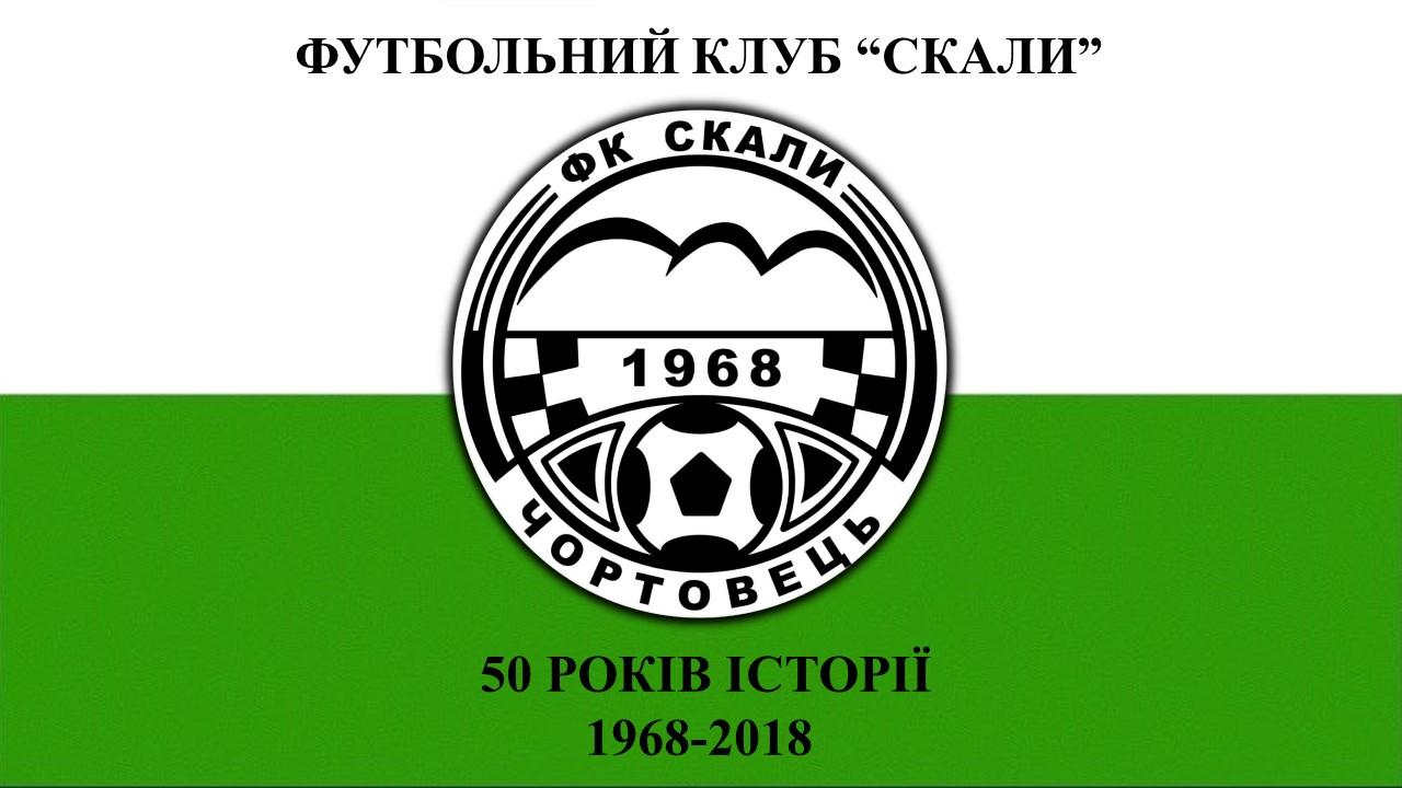 Банер ФК Скали