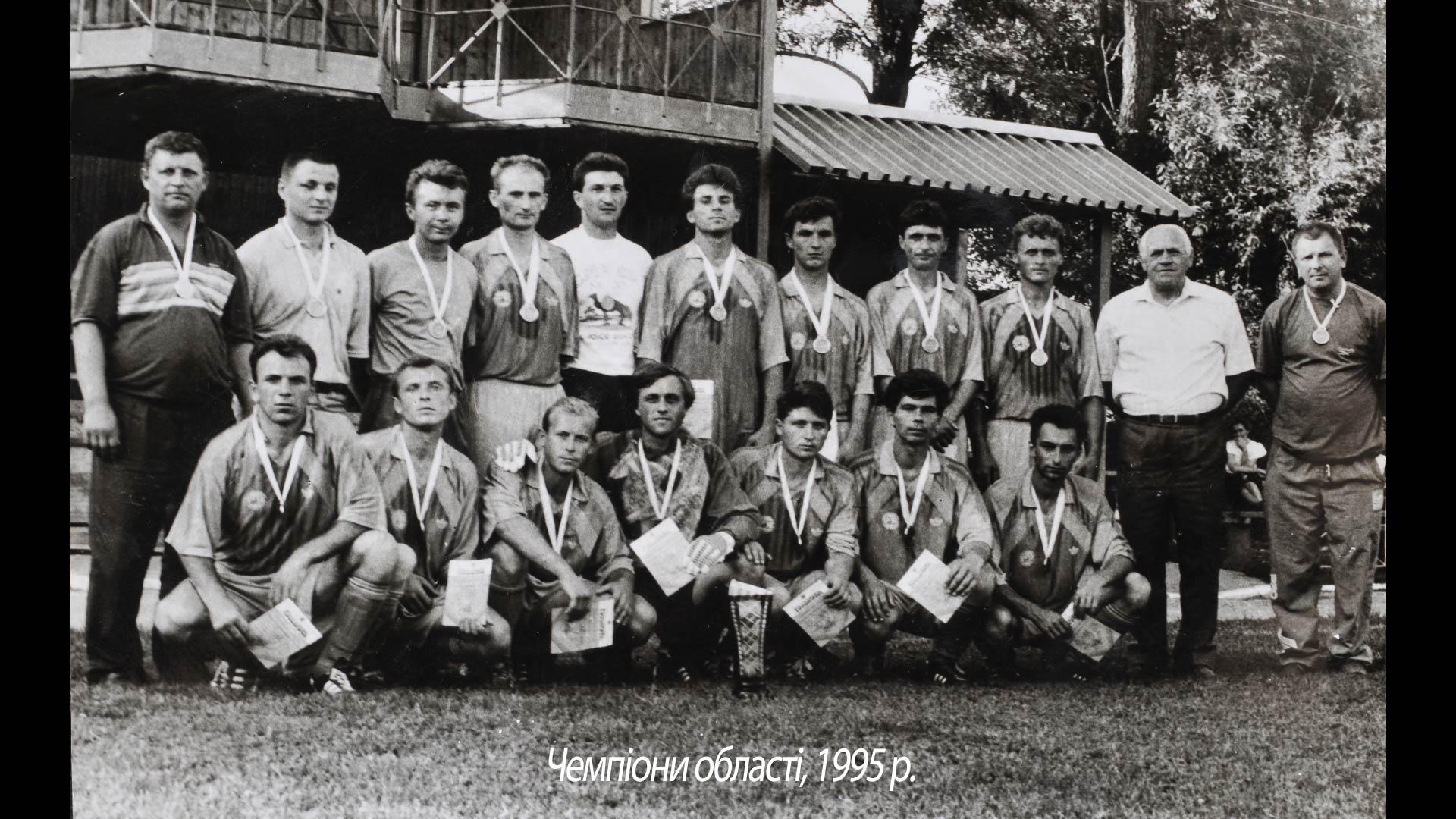 Чемпіони області, 1995 р.