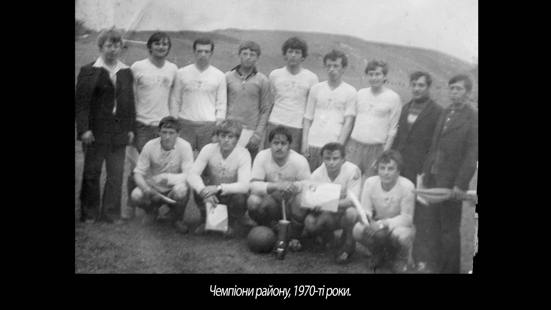 Чемпіони району, 1970-ті роки.