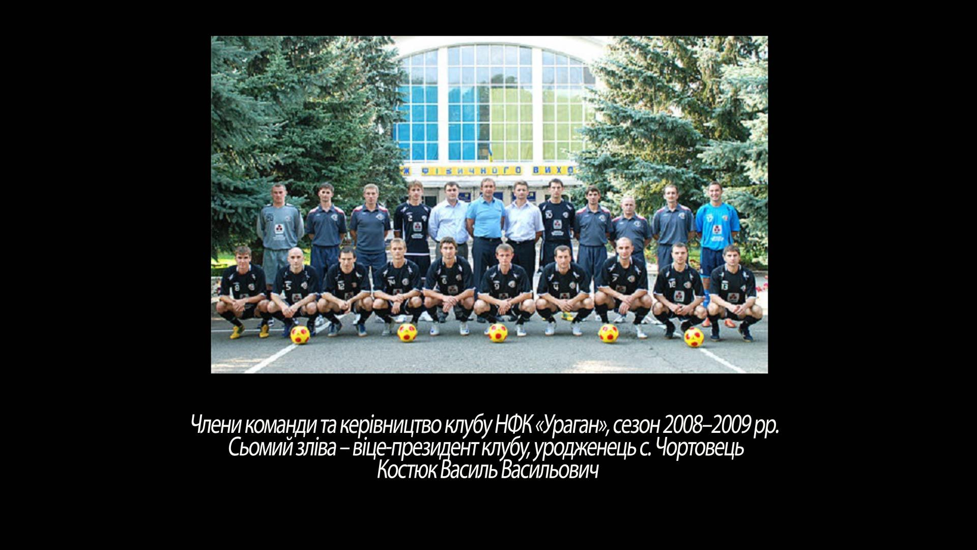 Члени команди та керівництво клубу НФК «Ураган», сезон 2008–2009 рр.
