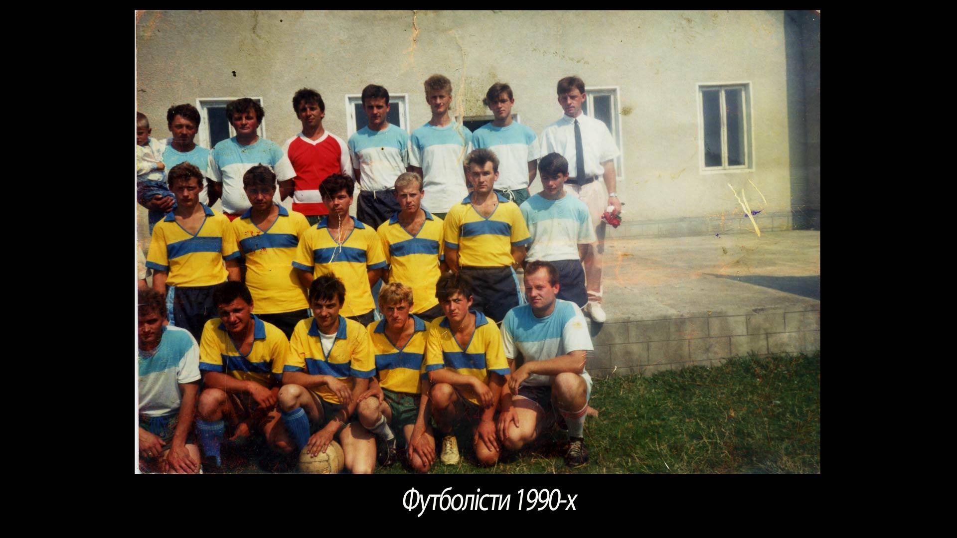 Футболісти 1990-х рр