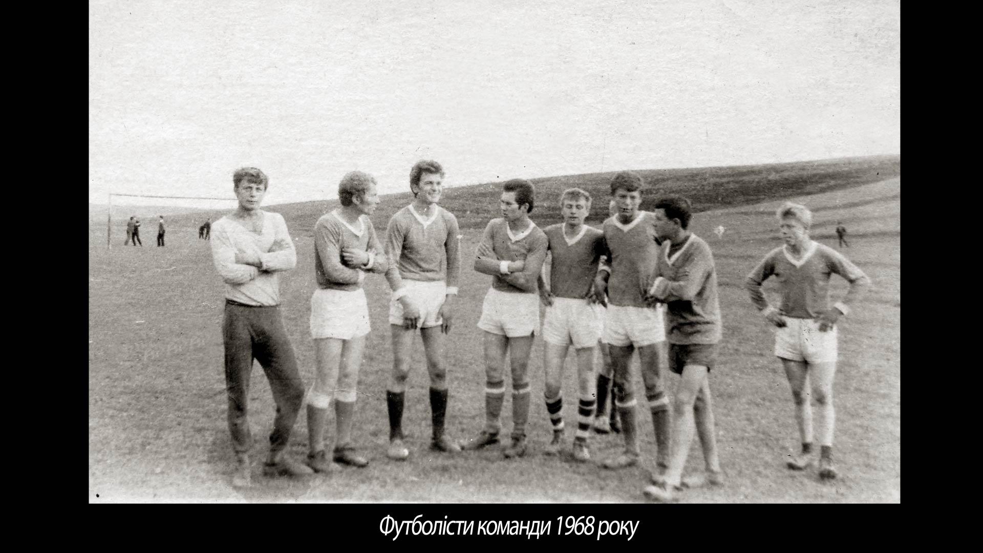 Футболісти команди 1968 року