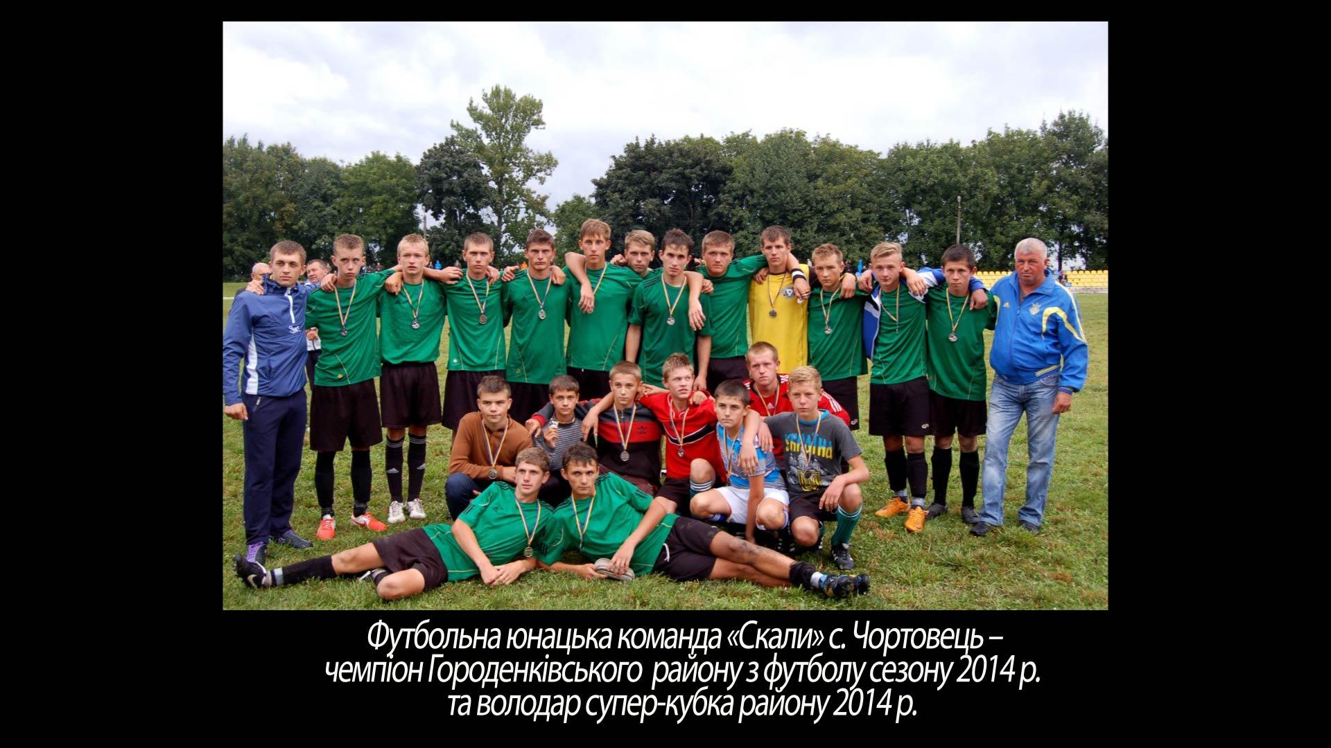 Футбольна юнацька команда «Скали» с. Чортовець