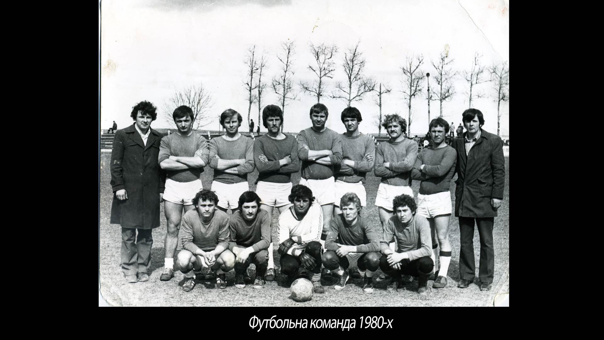 Футбольна команда 1980-х рр