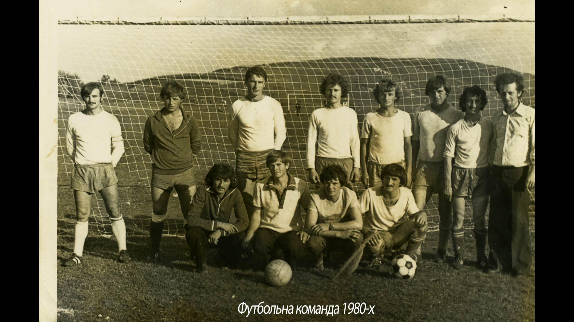 Футбольна команда 1980-х
