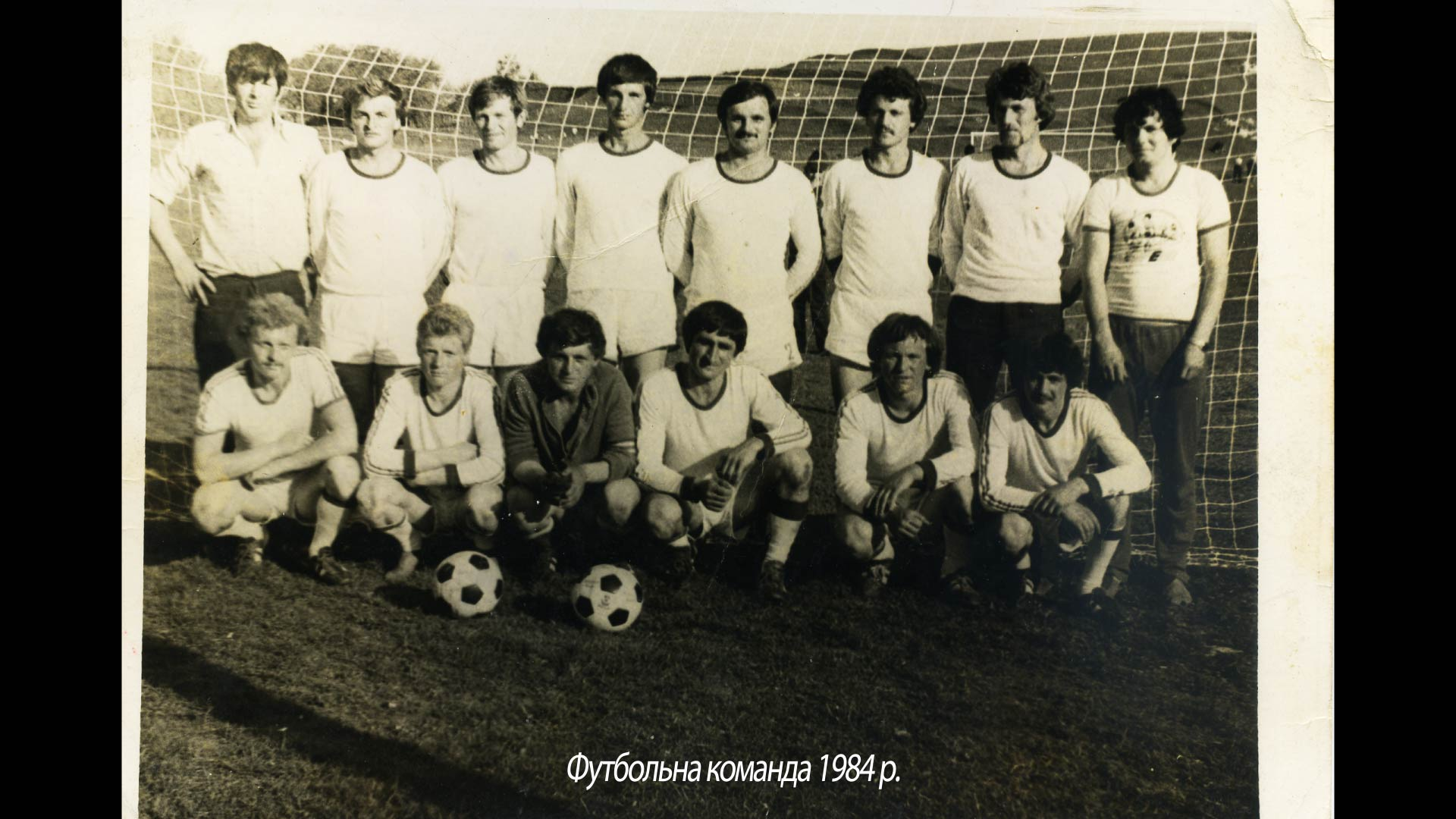 Футбольна команда 1984 р.