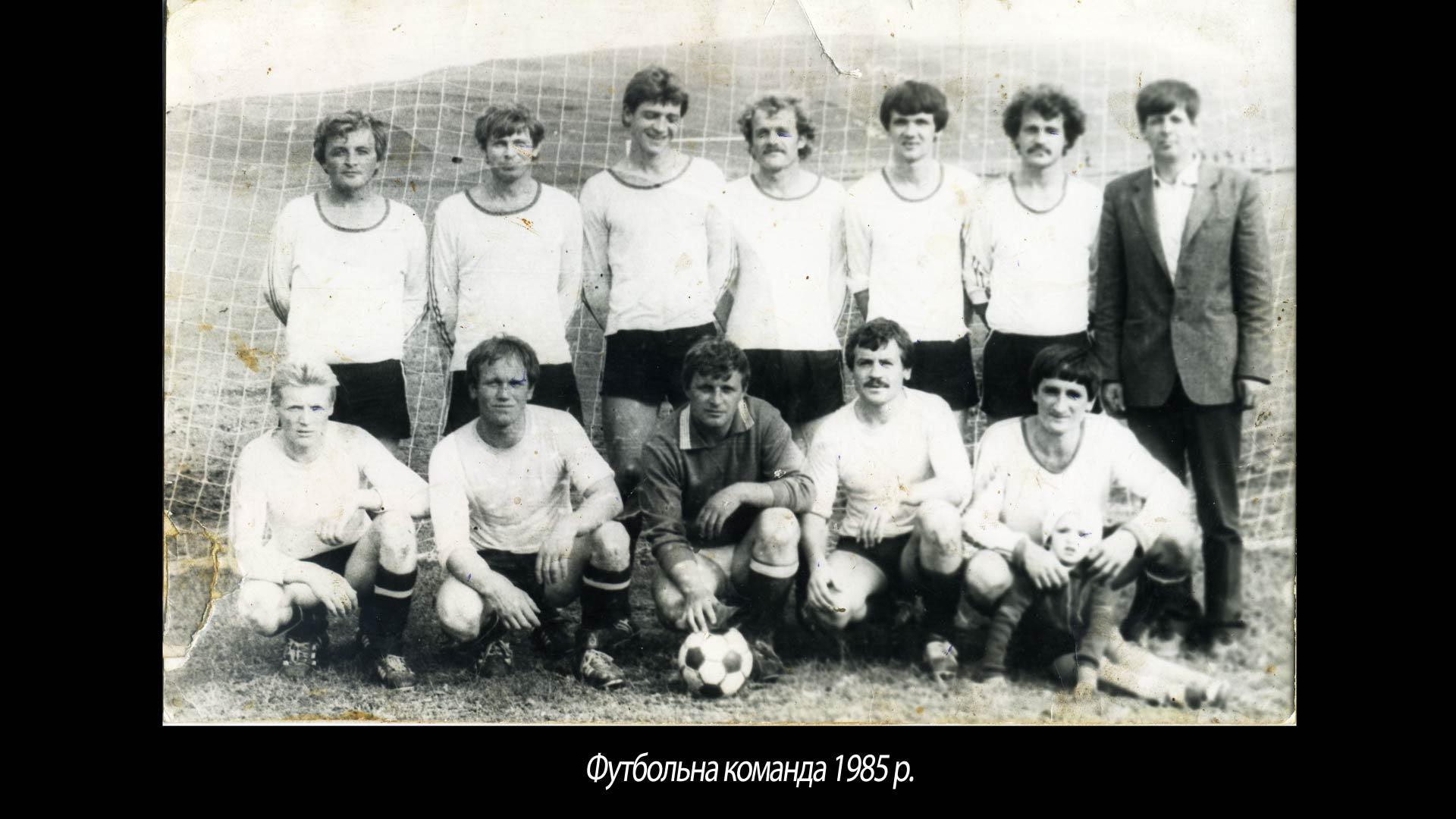 Футбольна команда 1985 р.