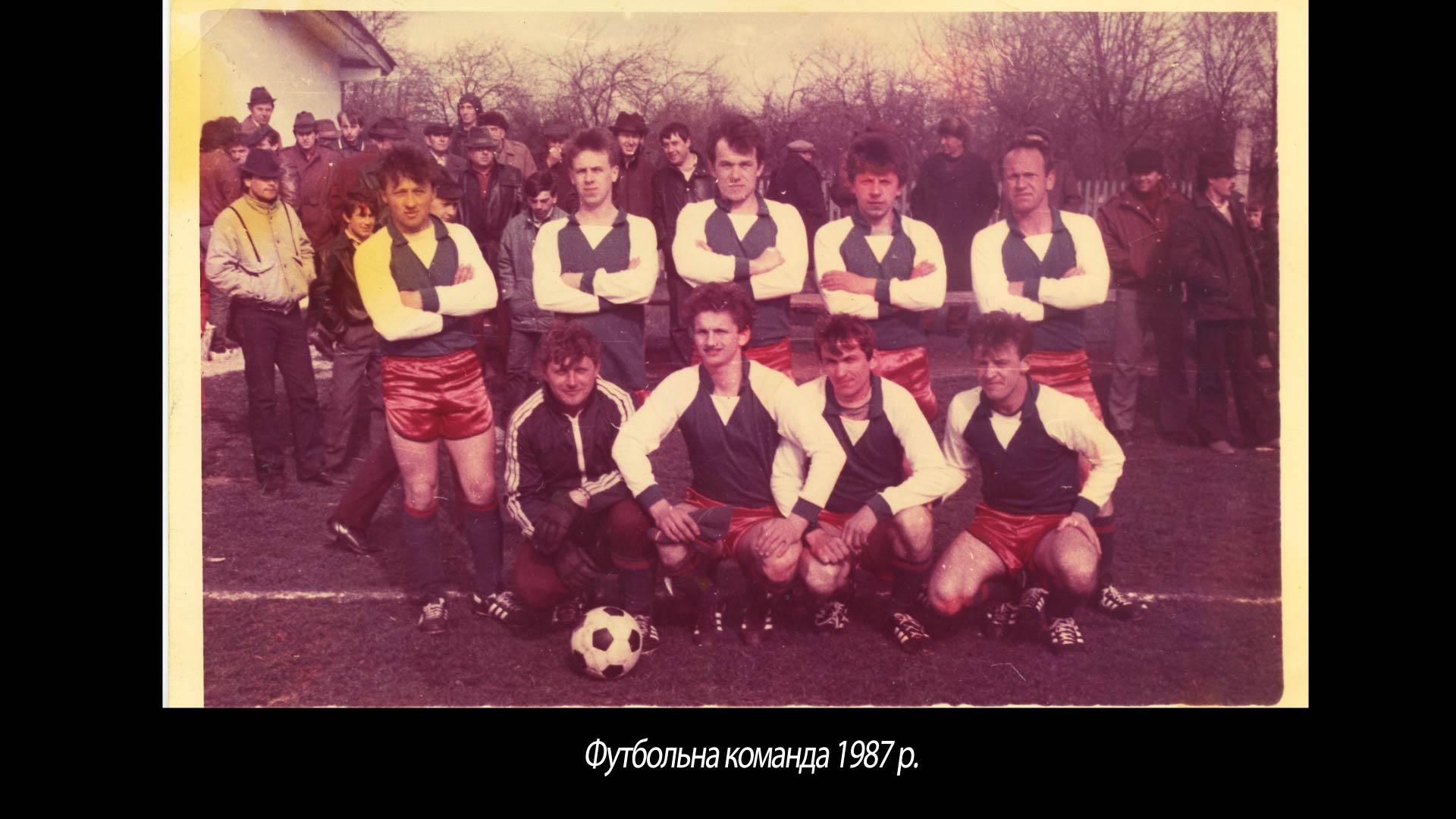 Футбольна команда 1987 р.