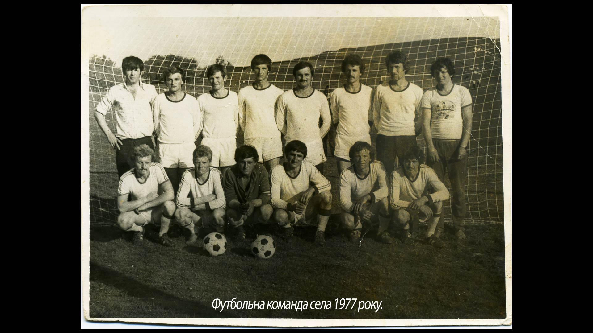 Футбольна команда села 1977 року.