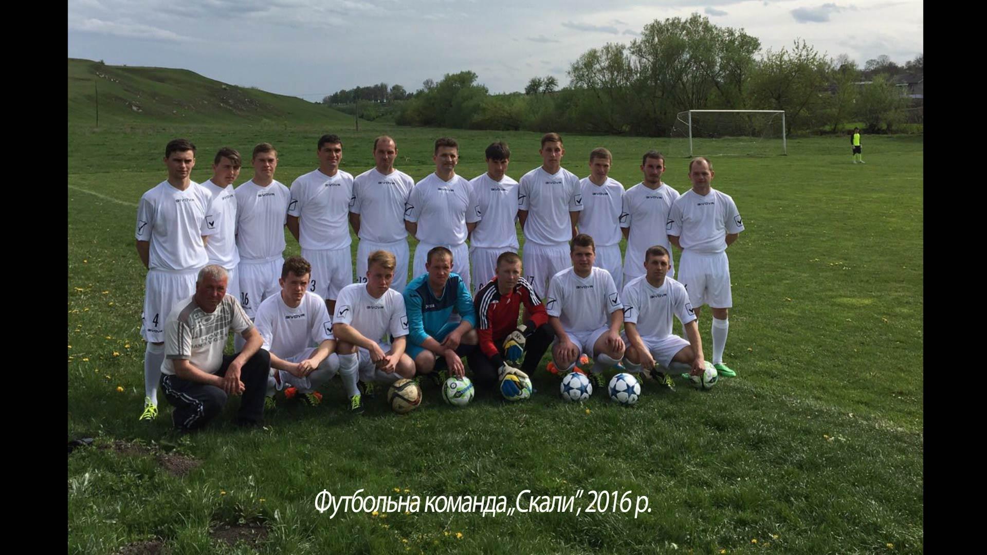 "Футбольна команда ""Скали"", 2016 р."