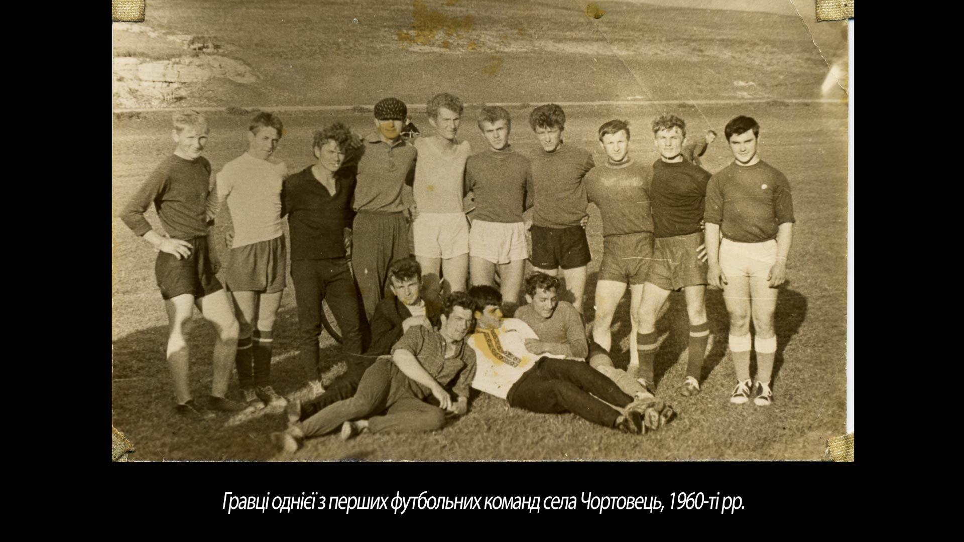 Гравці однієї з перших футбольних команд села Чортовець, 1960-ті рр.