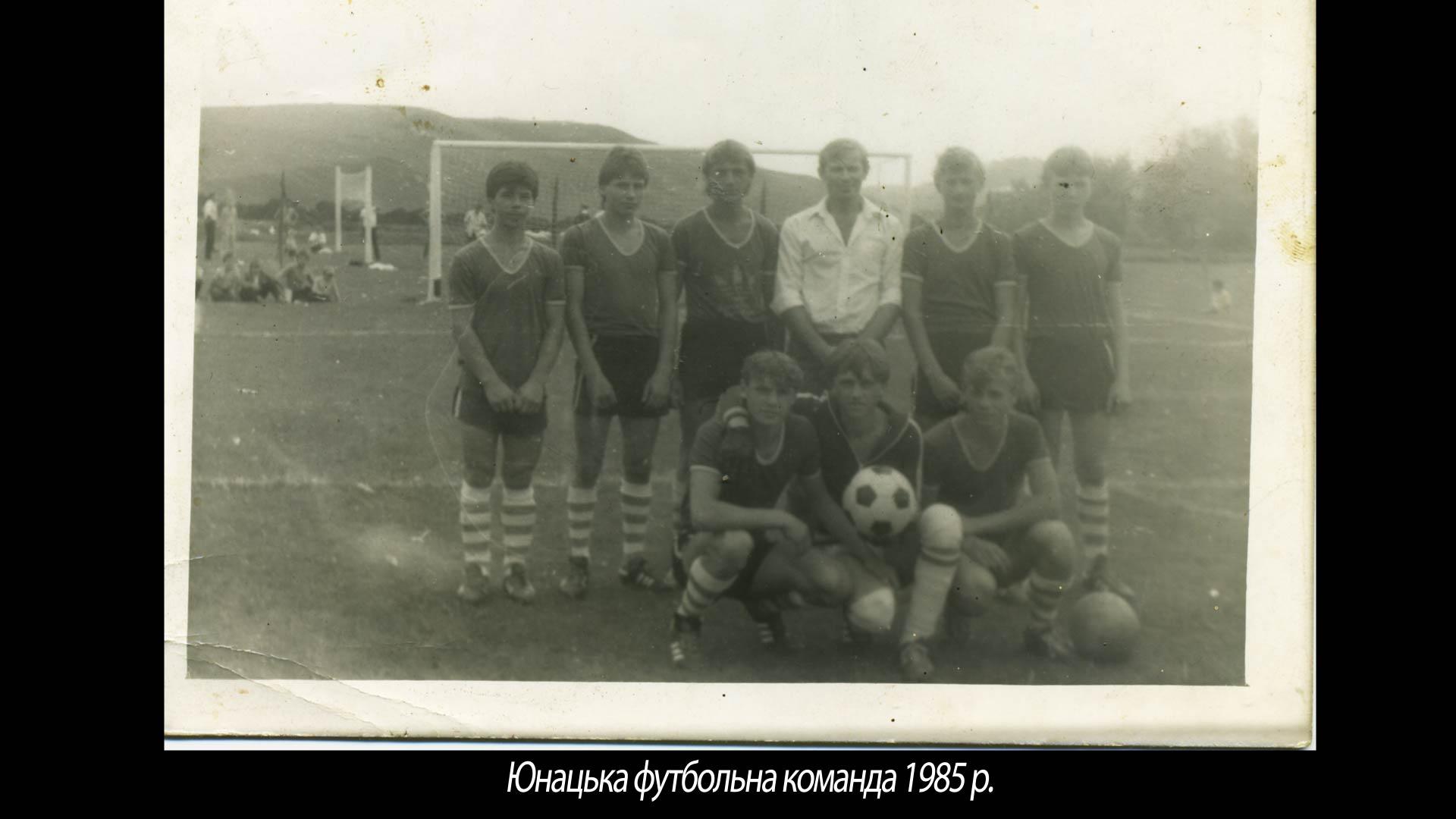 Юнацька футбольна команда 1985 р.