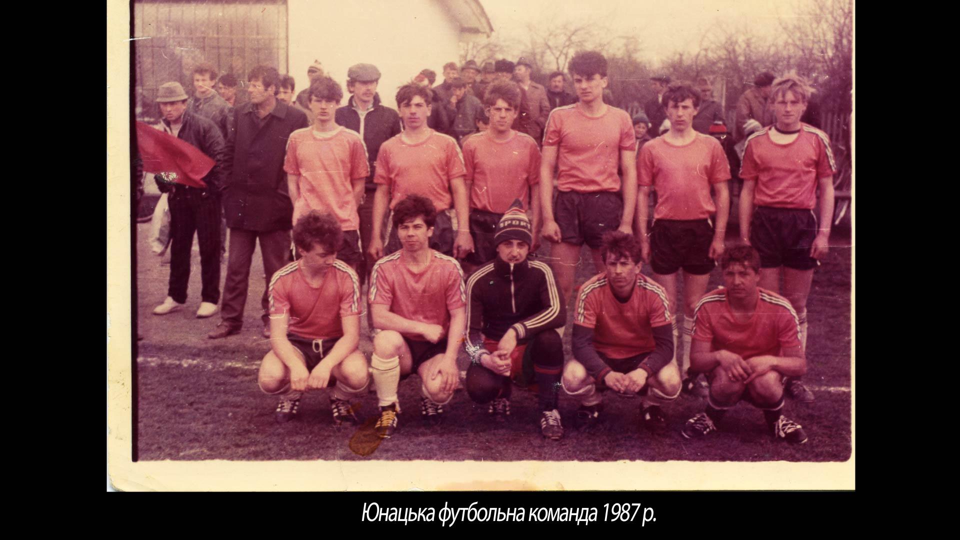 Юнацька футбольна команда 1987 р.
