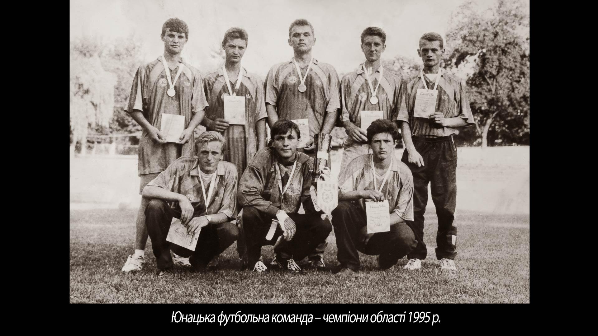Юнацька футбольна команда – чемпіони області 1995 р.