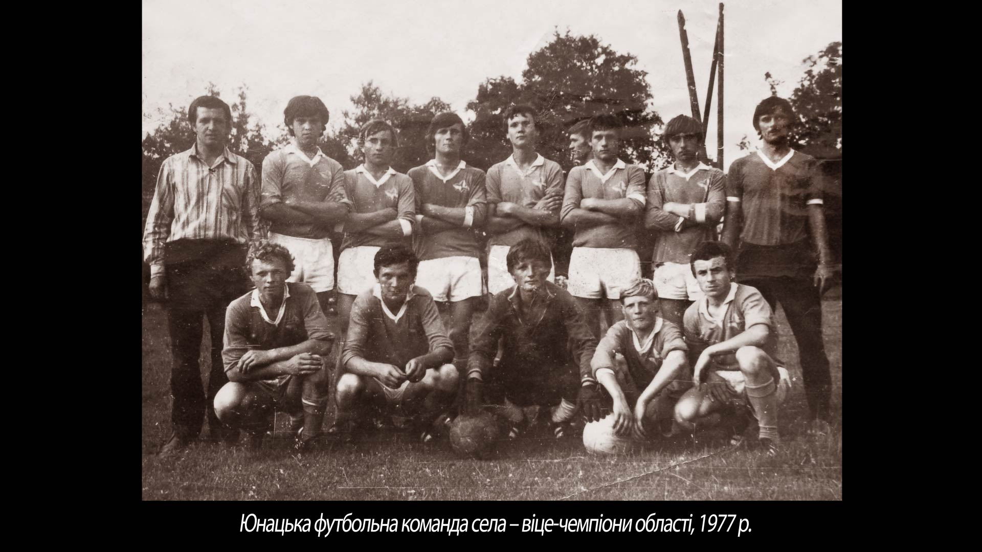 Юнацька футбольна команда села – віце-чемпіони області, 1977 р.