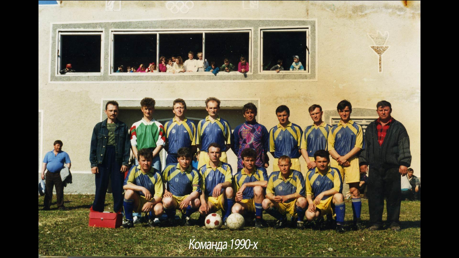 Команда 1990-х