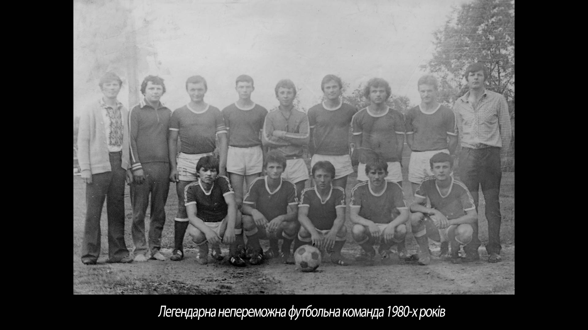 Легендарна непереможна футбольна команда 1980-х років