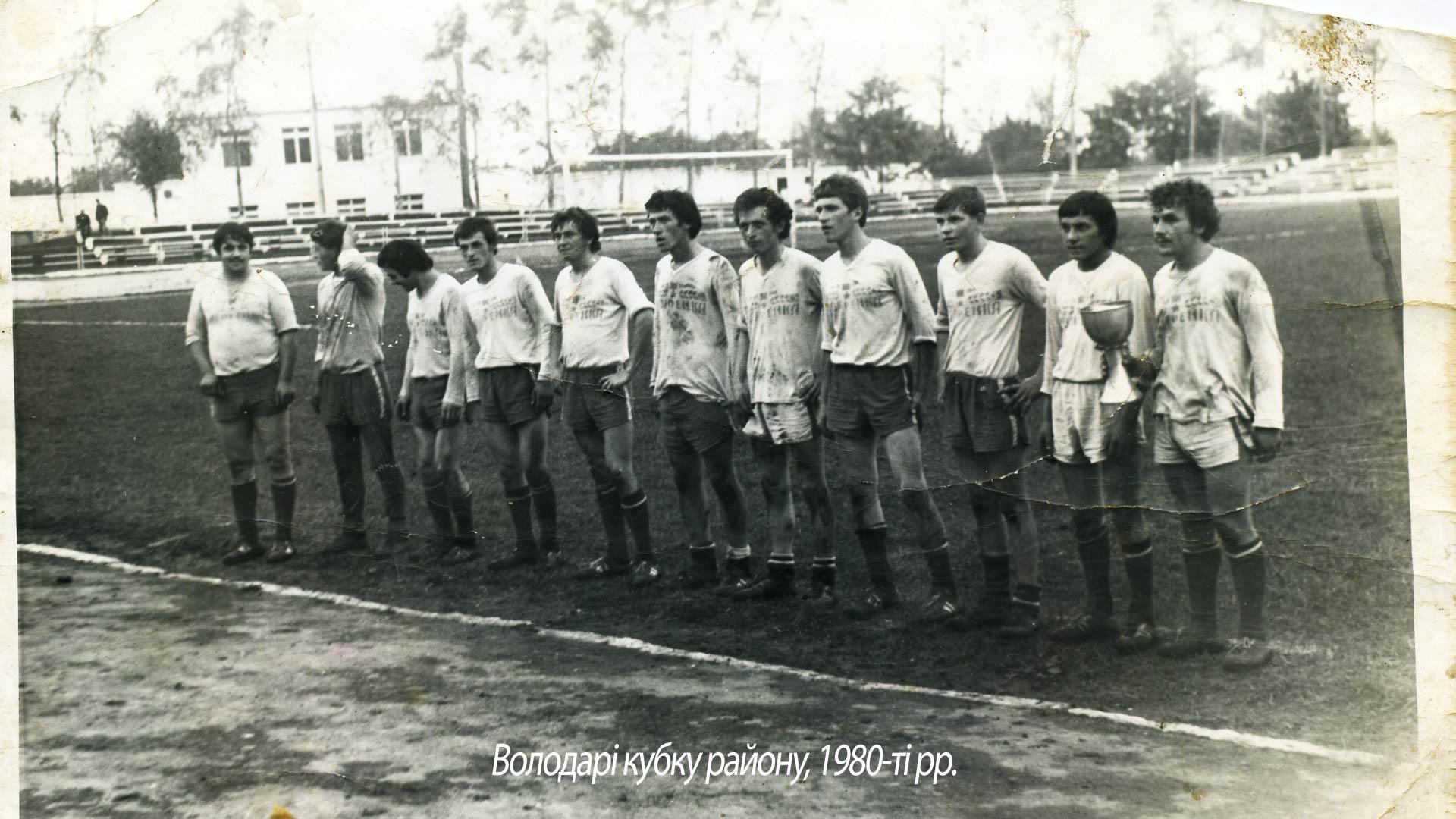 Володарі кубку району, 1980-ті рр.