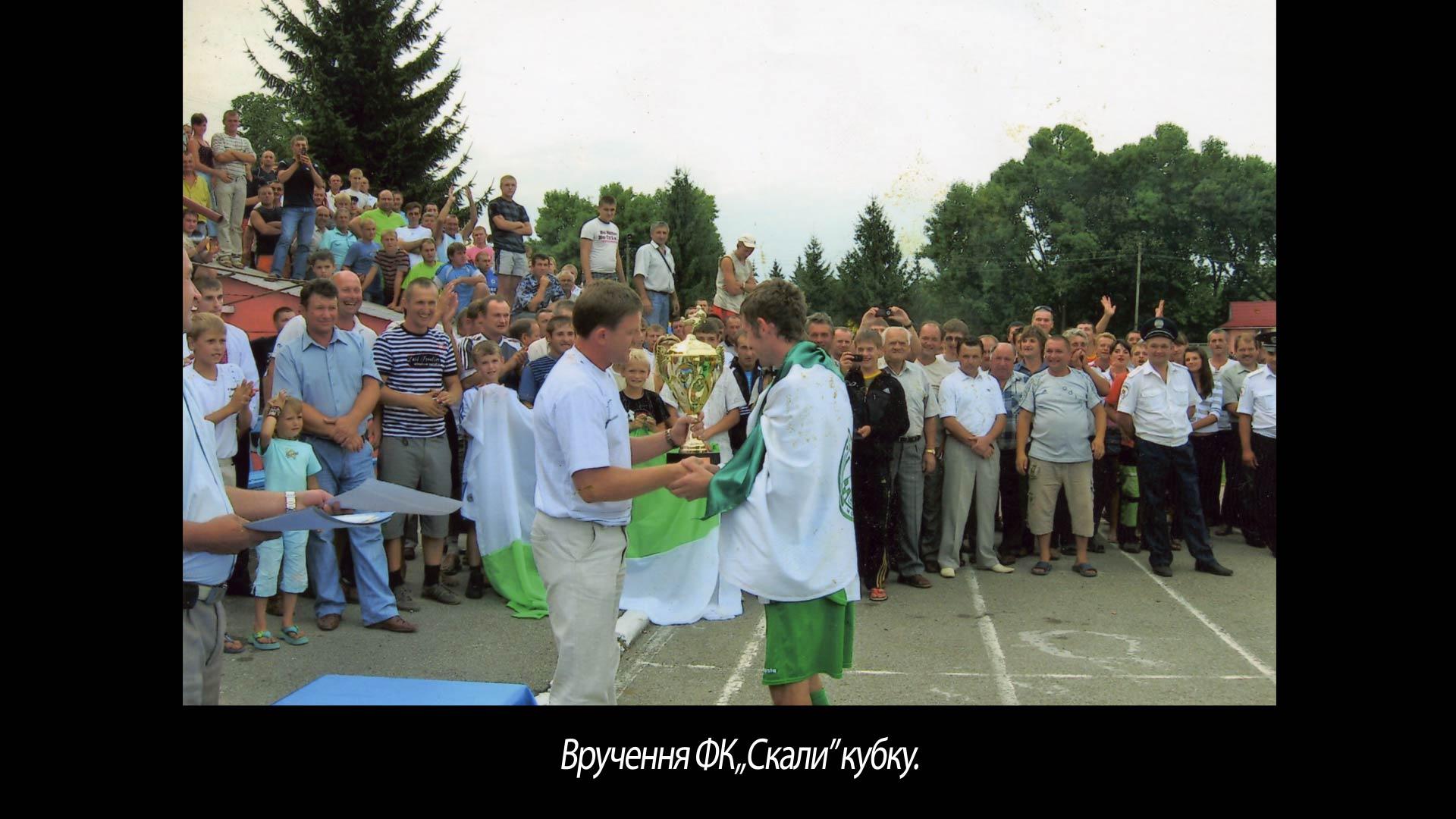 """Вручення ФК """"Скали"""" кубку."""